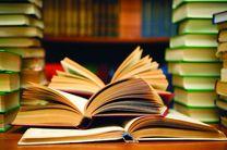افزایش سقف خرید کتاب در طرح پاییزه تا ۲۰۰ هزارتومان
