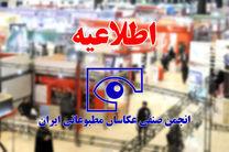 انجمن امسال هیچ نمایشگاه عکسی در بیست و سومین دوره نمایشگاه مطبوعات و خبرگزاریها برگزار نمیکند