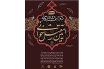 برگزاری دومین دوره مسابقه ملی آیین مقتل خوانی