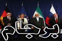 نقض برجام محرز نیست / توافق هسته ای ابزار جمهوری خواهان برای مقابله با دموکرات ها