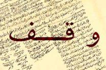 اخذ 9 سند برای موقوفات شهرستان نایین