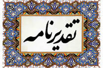 خبرگزاری موج یزد در مسابقه تولیدات رسانه ای صنعت آب و برق استان یزد برگزیده شد