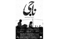 فیلم کوتاه «ناجی» برای رقابت در جشنوارههای داخلی و خارجی آماده میشود