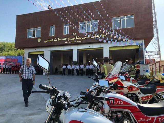 ایستگاه جدید آتش نشانی تهران افتتاح شد