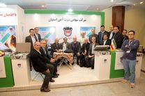 حضور ذوب آهن اصفهان در نهمین همایش و نمایشگاه چشم انداز فولاد و معدن ایران با نگاهی به بازار