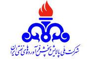 طرح تحقیق و تفحص از بدنه وزارت نفت کلید خورد