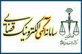 الکترونیکی شدن انتشار آگهی های قضایی در دادگستری گیلان