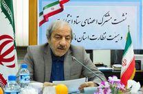 پیش ثبت نام 2251 داوطلب شوراهای اسلامی در مازندران