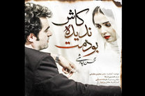 انتشار قطعه «کاش ندیده بودمت» محسن چاووشی