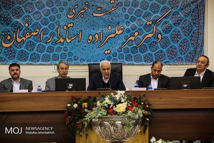 نشست خبری استاندار اصفهان - ۲۱ آبان ۱۳۹۷