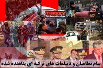 400 نفر از دیپلماتها و نظامیان ترکیه خواستار پناهندگی در آلمان شدند