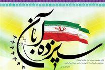 دعوت شورای هماهنگی تبلیغات اسلامی برای شرکت در تظاهرات ۱۳ آبان