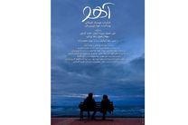 رونمایی از پوستر آهو در آستانه جشنواره فجر
