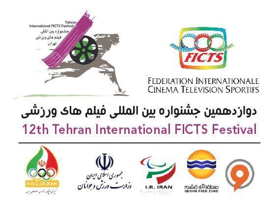 دوازدهمین جشنواره فیلمهای ورزشی به تعویق افتاد