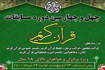 برگزیدگان بخش بانوان مسابقات قرآنی معرفی شدند