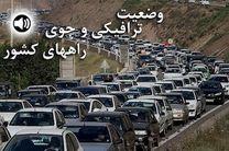 ممنوعیت تردد در محورهای جادهای
