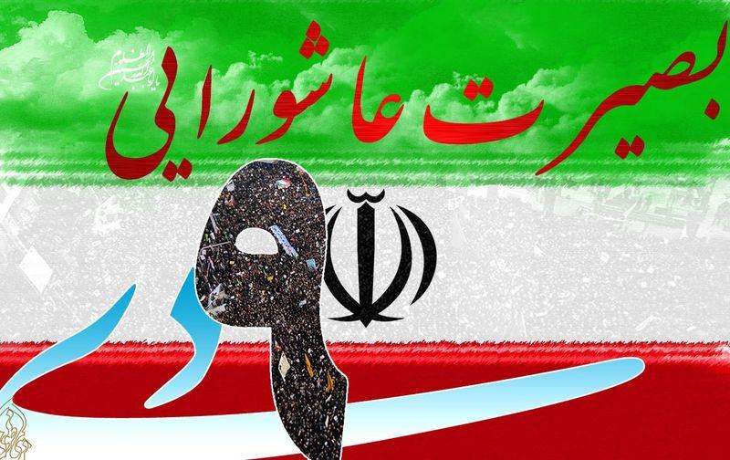 مراسم گرامیداشت حماسۀ ماندگار 9 دی در اصفهان برگزاری می شود