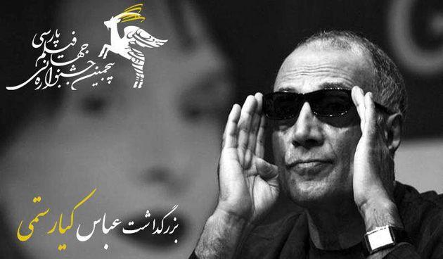 بزرگداشت عباس کیارستمی در جشنواره جهانی فیلم پارسی