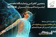 برگزاری پنجمین کنفرانس و نمایشگاه اینترنت اشیا ایران با حمایت همراه اول
