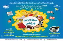 """برگزاری وبینار آموزشی """" سوژه یابی ورزشی  """" در اصفهان"""