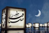 ضیافت فرهنگی ماه رمضان شبکه چهار سیما/خوانش فرهنگی از مفاهیم قرآنی در ماه رمضان