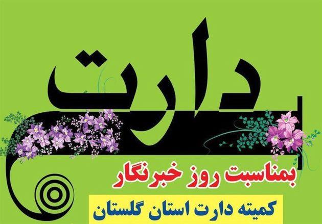 مسابقات دارت ویژه فعالان رسانهای استان گلستان برگزار میشود