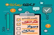نشست تفکر انتقادی و سواد رسانه ای در فرهنگسرای رسانه اصفهان برگزار می شود