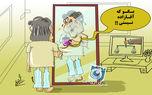 کاریکاتور؛ ترس محسن هاشمی از آقازادگی