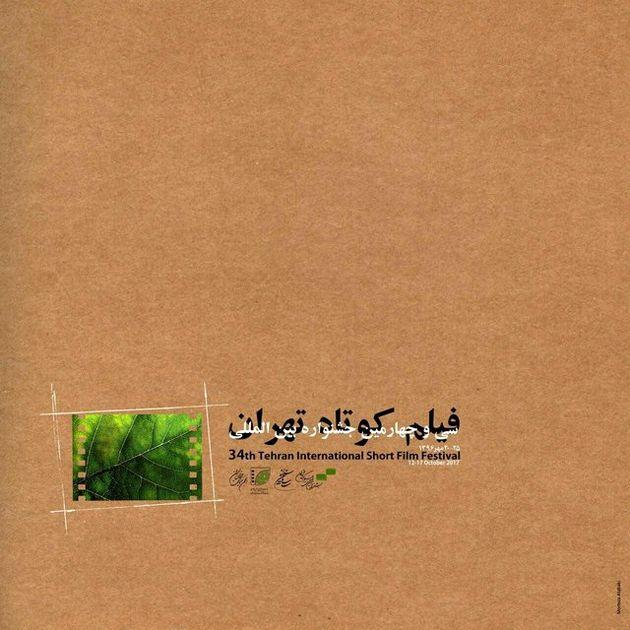 فیلمهای مستند راهیافته به بخشبینالملل جشنواره فیلم کوتاه تهران