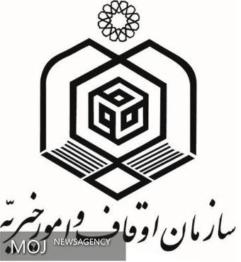 اوقاف مازندران مورد تحقیق و تفحص قرار می گیرد