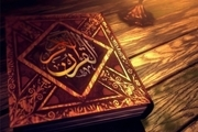 دانلود جز 29 قرآن پرهیزگار