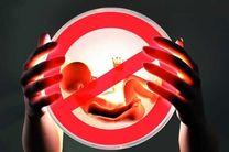 دریافت مجوز سقط درمانی ۱۲ درصد افزایش یافت