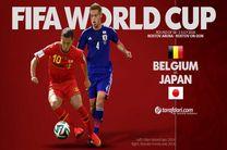 ترکیب اصلی تیم های بلژیک و ژاپن مشخص شد