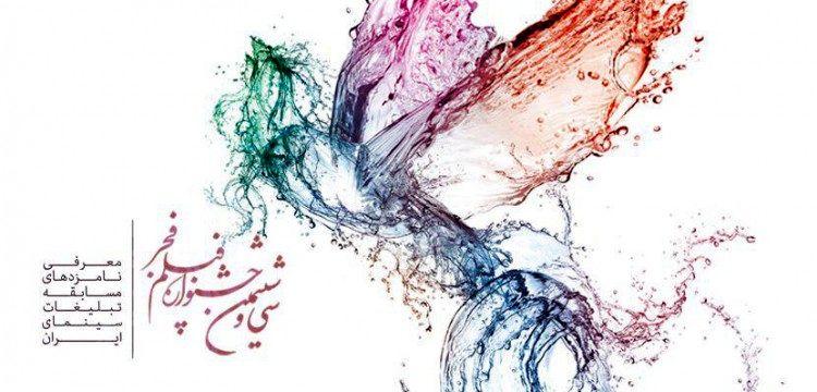 اعلام اسامی نامزدهای بخش مسابقه تبلیغات جشنواره فیلم فجر