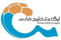 نتایج نیمه اول مسابقات هفته بیستم لیگ برتر فوتبال