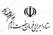 قدردانی ستاد اجرایی فرمان حضرت امام از همکاری صندوق توسعه ملی