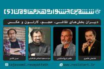 ششمین جشنواره جهانی هنر مقاومت دبیران خود را شناخت