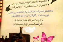 اکران فیلم کوتاه در لرستان