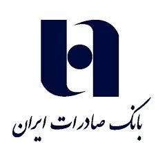 حمایت ٣٧ هزار میلیارد ریالی بانک صادرات ایران از کالای ایرانی