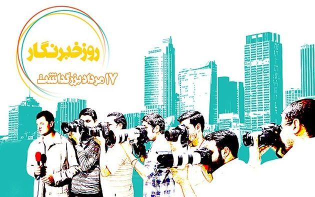 فعالان عرصه خبر شهرستان بابل تجلیل می شوند