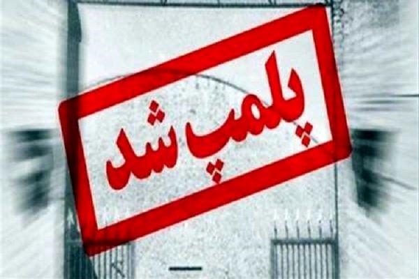 13 واحد صنفی متخلف در اصفهان  پلمب شد