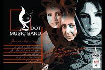 اجرای گروه موسیقی «دات» در فرهنگسرای نیاوران