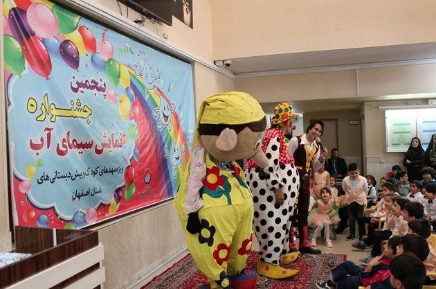 جشنواره نمایش سیمای آب در خانه فرهنگ آب اصفهان برگزار شد