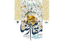 شب شعر «مقام رضا» برگزار میشود