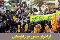 فراخوان حضور در راهپیمایی باشکوه روز 13 دی 96