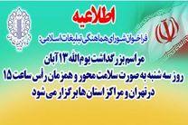 فراخوان شورای هماهنگی تبلیغات اسلامی در خصوص یوم الله ۱۳ آبان