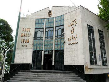 تمرکز بیشترین منابع قرض الحسنه نظام بانکی نزد بانک ملی ایران