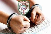 دستگیری عاملان انتشار تصاویر خصوصی