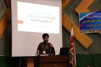 نشست هم اندیشی اساتید و نخبگان در 320 دانشگاه ایران اجرا می شود