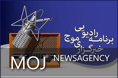 برنامه رادیویی خبرگزاری موج با محور اغتشاشات منتشر شد
